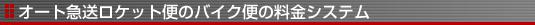 オート急送ロケット便のバイク便の料金システム バイク便 京都 大阪 有限会社オート急送ロケット便