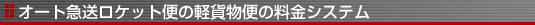 オート急送ロケット便の軽貨物便の料金システム バイク便 京都 大阪 有限会社オート急送ロケット便