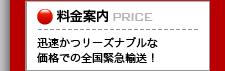 料金案内 バイク便 京都 大阪 有限会社オート急送ロケット便