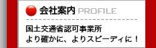 会社案内 バイク便 京都 大阪 有限会社オート急送ロケット便