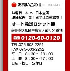 お問い合わせ バイク便 京都 大阪 有限会社オート急送ロケット便